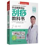 """李志刚教授之刮痧教科书(含DVD1张)(中国首套会说话的二维码健康书!跟着视频学刮痧,对症刮痧手法步步详解!附赠""""对症刮痧方法""""超长全程视频DVD 1张)"""