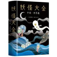妖怪大全:中国·世界篇