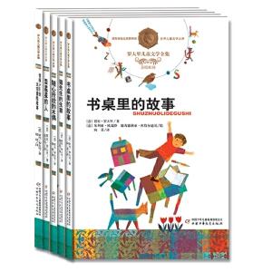 罗大里儿童文学全集・美绘系列(共5册)