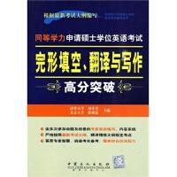 同等学力申请硕士学位英语考试 完形填空、翻译与写作 高分突破 【正版书籍】
