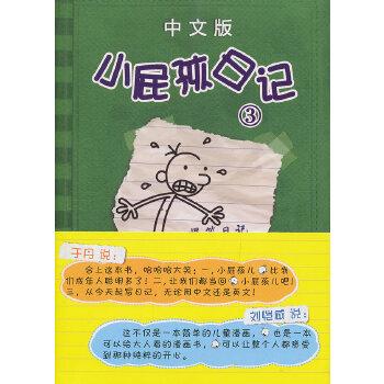 小屁孩日记3:中文版 (美)杰夫・金尼,陈万如 9787540572303