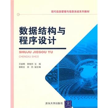 《数据结构与程序设计(现代信息管理与信息系统系列)