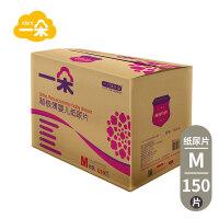 一朵纸尿片  箱装特惠 超薄透气婴儿尿片 M码150片YD1806