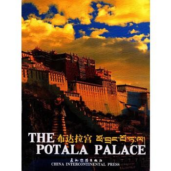 布达拉宫(明信片)(汉英双语) Potala Palace