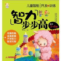 (智力步步高3-4岁)儿童智能开发与训练