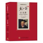 中国翻译家译丛:鲍文蔚译巨人传