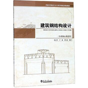 建筑钢结构设计(专业核心课适用)