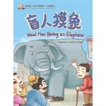 我的第一本中文故事书·成语系列——盲人摸象