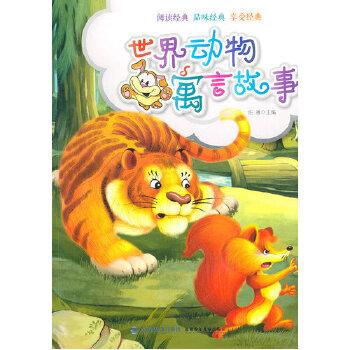 受经典:世界动物寓言故事