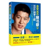 中华励志哥-林书豪的NBA圆梦之路 秦林,于嘉 9787506046718