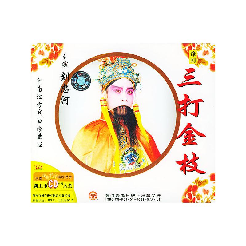 豫剧:三打金枝(cd)价格
