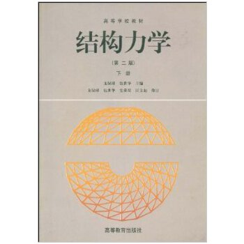结构力学龙驭球高等教育出版社