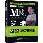 金榜图书2018全国专业硕士联考官方指南系列丛书 MBA、MPA、MPAcc数学复习指南