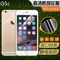 GXI 苹果iPhone 6S屏幕保护膜 4.7寸高清防刮花贴膜iPhone 6高清背膜 iPhone 6S前膜背膜套装