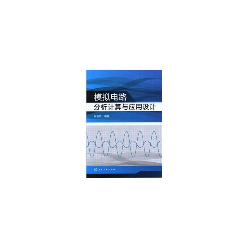 电路分析计算与应用设计
