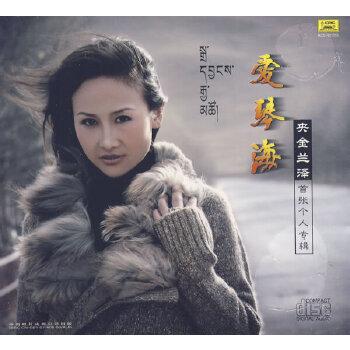 央金兰泽_爱琴海:央金兰泽首张个人专辑(cd)