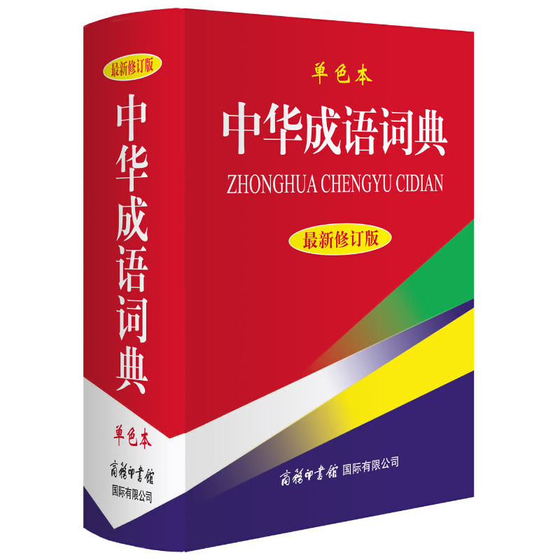 中华成语词典(最新修订版·单色本)