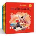 中国神话故事:手绘彩色插图注音版(全4册)