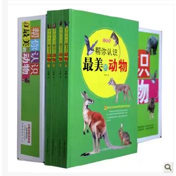 《帮你认识最美的动物(全4册)