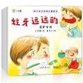 3-6岁幼儿成长百科启蒙绘本(共8册)