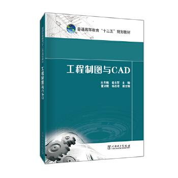 """普通高等教育""""十二五""""规划教材 工程制图与CAD"""