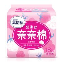 [当当自营] 高洁丝 基础系列 丝薄棉柔 护翼卫生巾 日用 240mm 18片