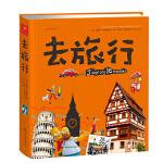 《去旅行》人文地理百科书,法国教育部推荐!