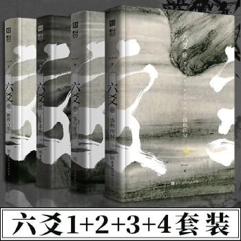 六爻1-4
