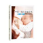 幸福妈妈秘诀:产后・育儿必备全书