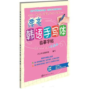 《漂亮韩语手写体字帖:韩文公文体+可爱体》