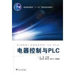 电器控制与PLC(电子书)