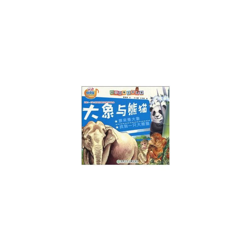 《幼儿动物百科故事·大象与熊猫》(曾维惠.)【简介
