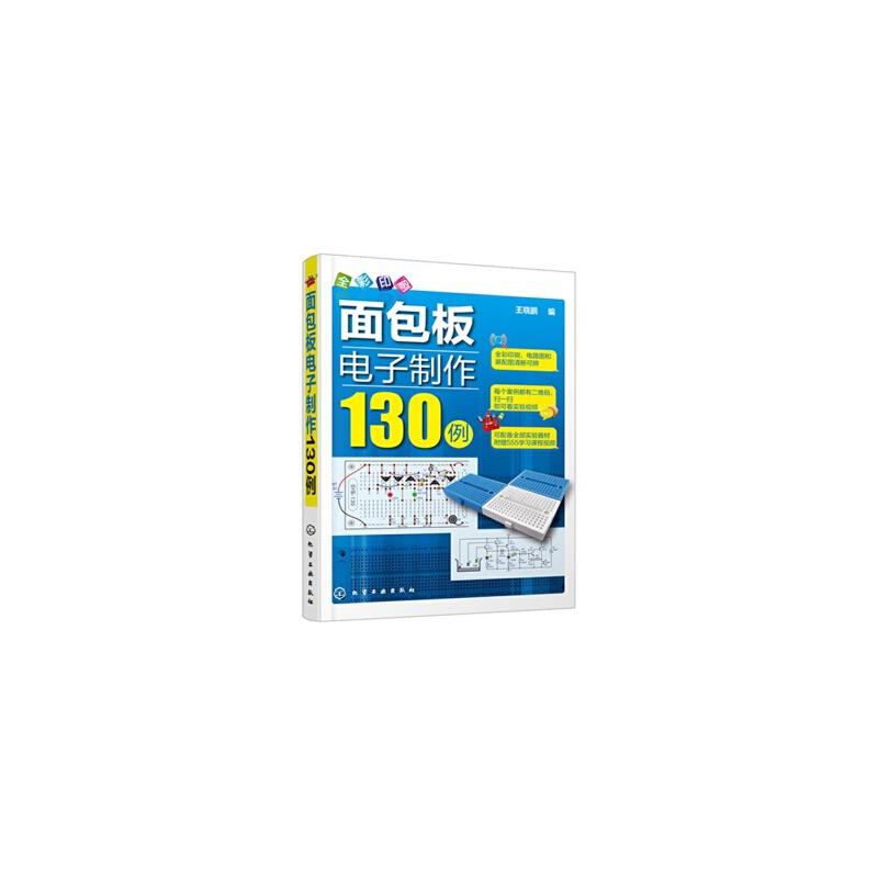 面包板电子制作130例 王晓鹏 9787122247599 化学工业出版社