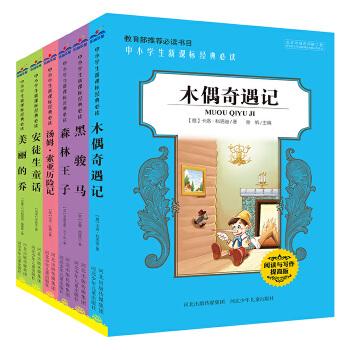 第2辑共6册 木偶奇遇记