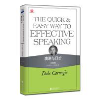 演讲与口才 = The quick & easy way to effective speaking : 英文