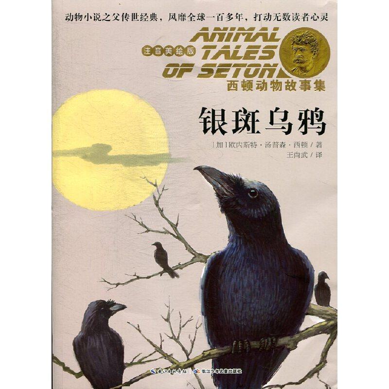 《银斑乌鸦-西顿动物故事集(注音美绘版)》(加)