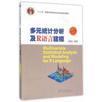 多元统计分析及R语言建模