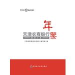 天津农商银行年鉴(2014)(电子书)