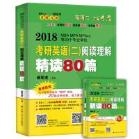 2018蒋军虎老蒋英语二绿皮书阅读卷 2018MBA、MPA、MPAcc等专业学位考研英语二阅读理解精读80篇