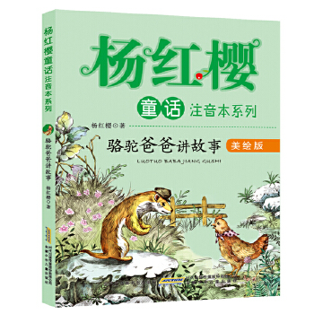 杨红樱童话注音本系列·骆驼爸爸讲故事