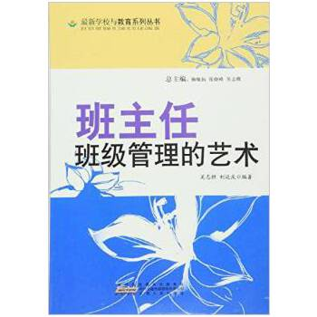 艺术班级_邮教师用书籍班主任工作的原则与艺术班级管