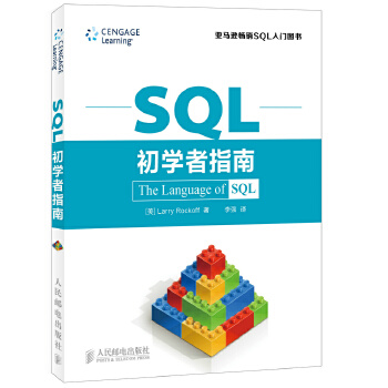 SQL初学者指南
