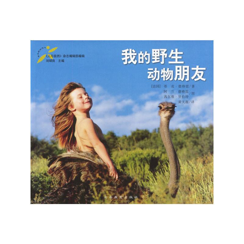 译本前言:远方的榜样/刘硕良 我好想写一些野外生活的故事 我会跟动物说话 阿布,我的大象哥哥 皮肤的颜色根本不应该算什么 坐在鸵鸟背上真开心 豹子很危险,但我照样跟它玩 鳄鱼心里只装着一件事:吃 野生动物就像我家里人一样 长颈鹿安详地朝我走来 同狒孩儿难舍难分 动物世养复杂得很 温柔的小狮子穆法萨 大象有很强的记忆力 谁替我拿主意,我会受不了的 动物来自好人这一边 用眼睛跟它们交流 绝不要害怕,但永远要小心 动物从来不凶恶,但比较好斗 非洲才是我的故乡 我最喜欢的一张照片 最接近动物的部港:布须人 杀死