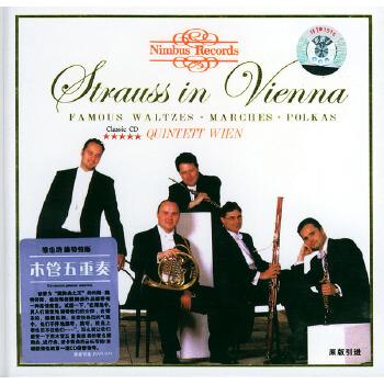 维也纳施特劳斯:木管五重奏(cd)/rwr-074