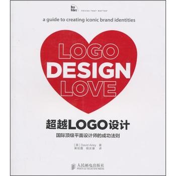 超越LOGO设计(国际平面设计师的成功法则)