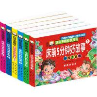 全套6本宝宝故事书 3-6岁幼儿童故事书365夜亲子睡前故事好孩子袖珍童书坊床前5分钟好故事5口袋书 儿童文学书籍