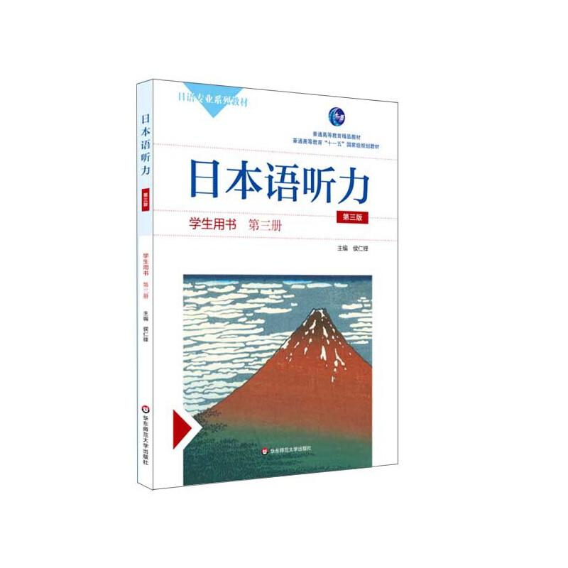 日本语听力学生...