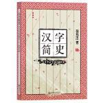 汉字简史:从文字诞生到印刷历变