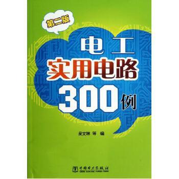 电工实用电路300例(第2版) 吴文琳 正版书籍 科技
