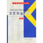 文艺作品演播/中国播音学丛书